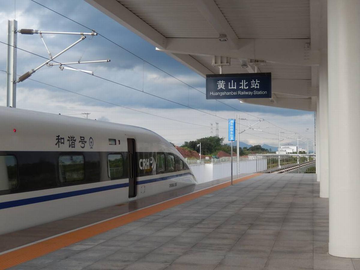 Huangshanbei Railway Station
